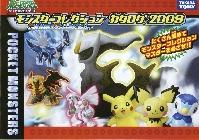 タカラトミー ポケットモンスター モンスターコレクション カタログ 2009