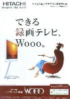 日立 ハイビジョンプラズマ/液晶テレビ 総合カタログ 2009/4-5
