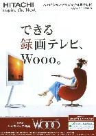 日立 ハイビジョンプラズマ/液晶テレビ 総合カタログ 2009/9
