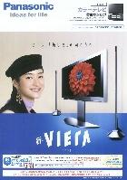 パナソニック カラーテレビ 総合カタログ 2009/6-7