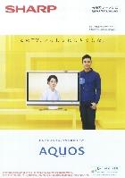 シャープ 液晶カラーテレビ 総合カタログ 2009/4-5