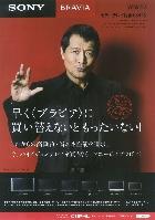 ソニー カラーテレビ 総合カタログ 2009/2-3