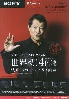 ソニー カラーテレビ 総合カタログ 2009/4