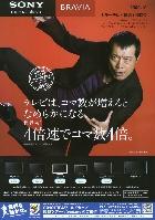 ソニー カラーテレビ 総合カタログ 2009/10