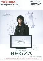 東芝 液晶テレビ 総合カタログ 2009/4-5
