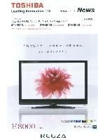 東芝 新商品ニュース 液晶テレビ H8000シリーズ 2009/4