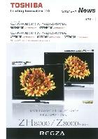 東芝 新商品ニュース 液晶テレビ ZH8000/Z8000シリーズ 2009/4
