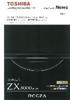 東芝 新商品ニュース 液晶テレビ ZX8000シリーズ 2009/4