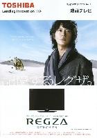 東芝 液晶テレビ 総合カタログ 2009/2009/10-11