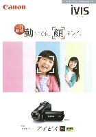 キャノン デジタルビデオカメラ 総合カタログ 2009/7