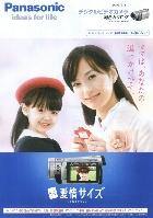 パナソニック デジタルビデオカメラ 総合カタログ 2009/2-3