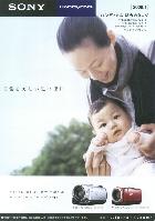 ソニー ハンディカム 総合カタログ 2009/1