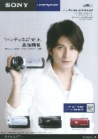 ソニー ハンディカム 総合カタログ 2009/4