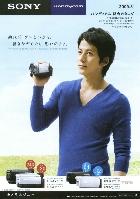 ソニー ハンディカム 総合カタログ 2009/8