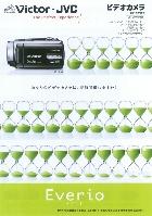ビクター ビデオカメラ 総合カタログ 08~09/冬